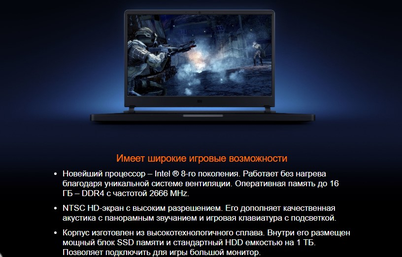 Преимущества модели Xiaomi Mi Gaming Laptop 15 6