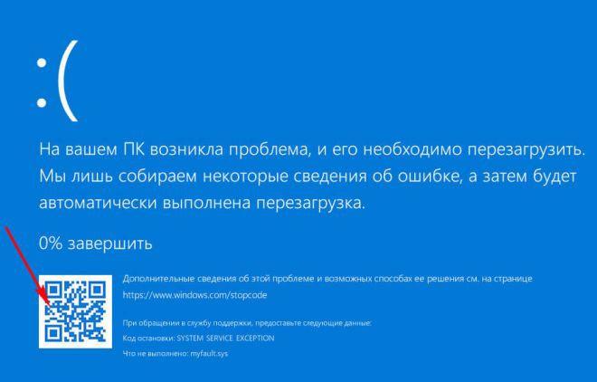 Синий экран Windows 10