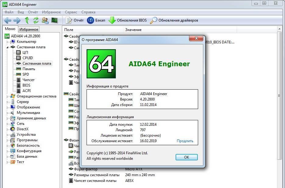 Окно программы AIDA64