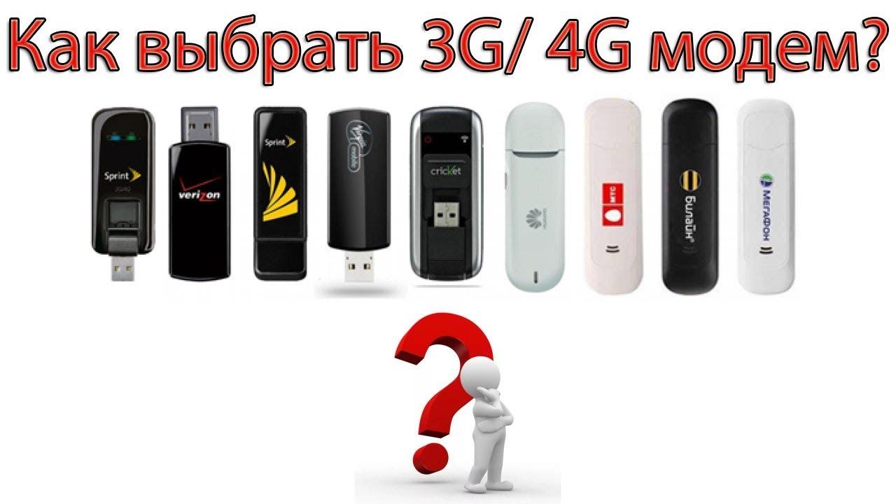 3G и 4G модемы
