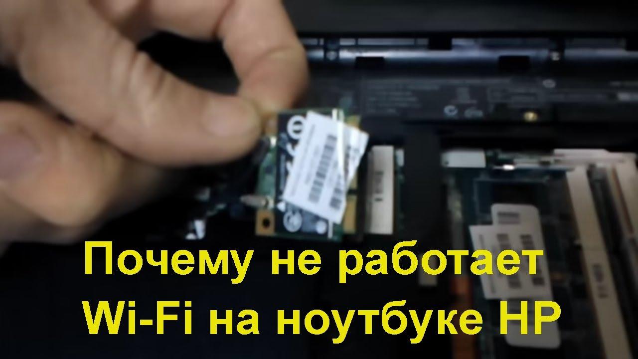 Что делать, когда wi-fi на ноутбуке