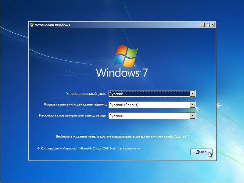 Основные варианты установки Windows 7