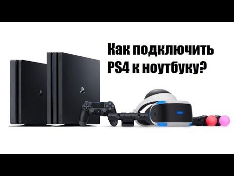 Как подключить PlayStation 4