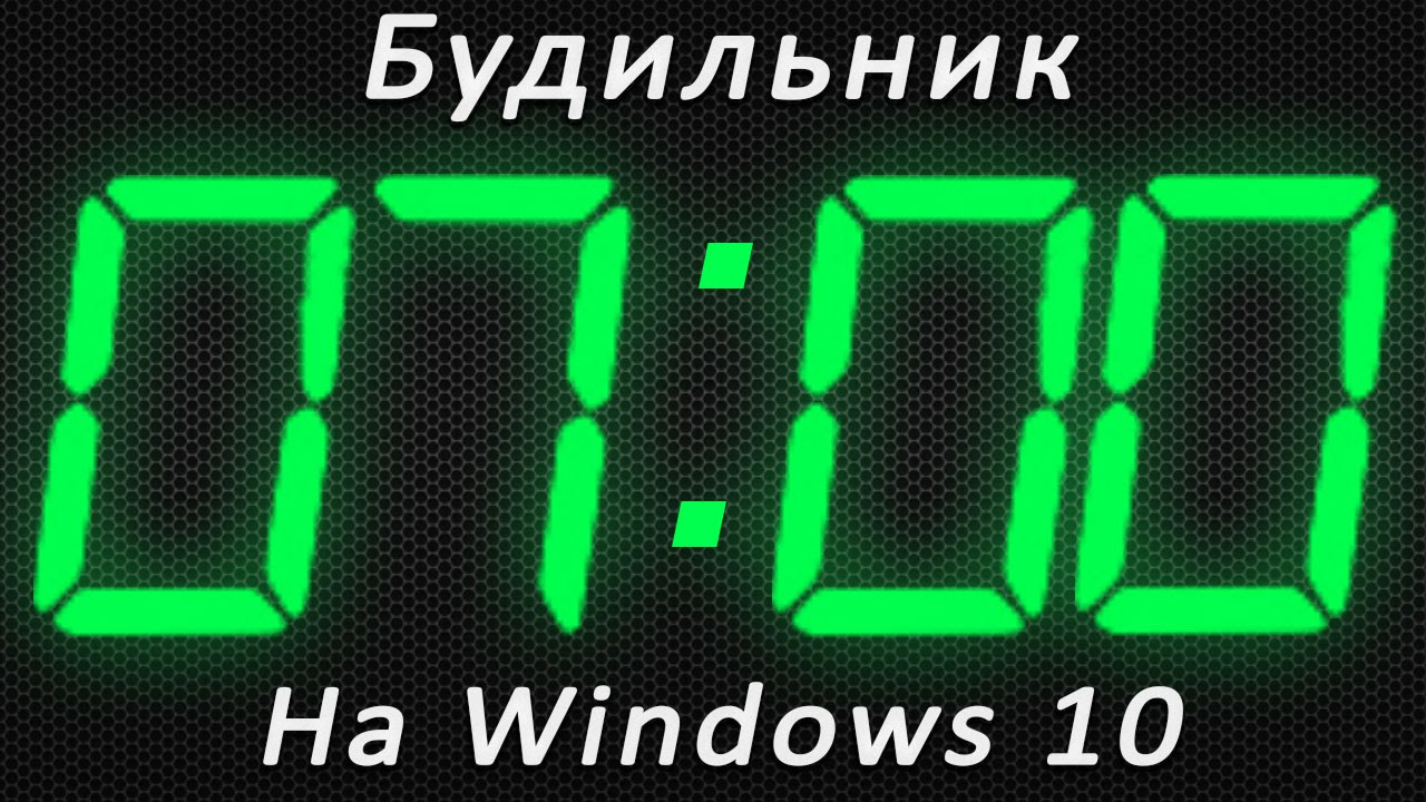 будильник на ноутбуке