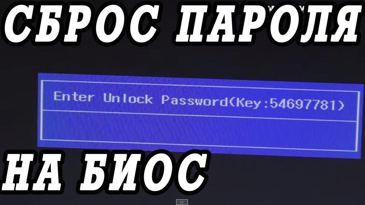 Как снять пароль