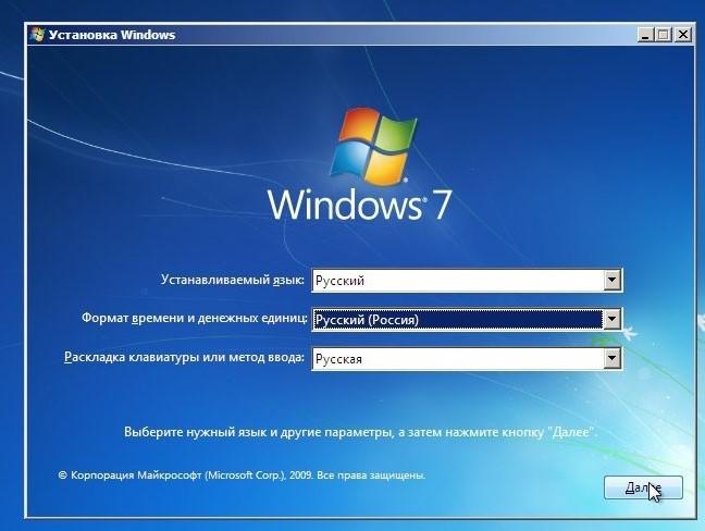 Последовательность действий при установке Windows 7