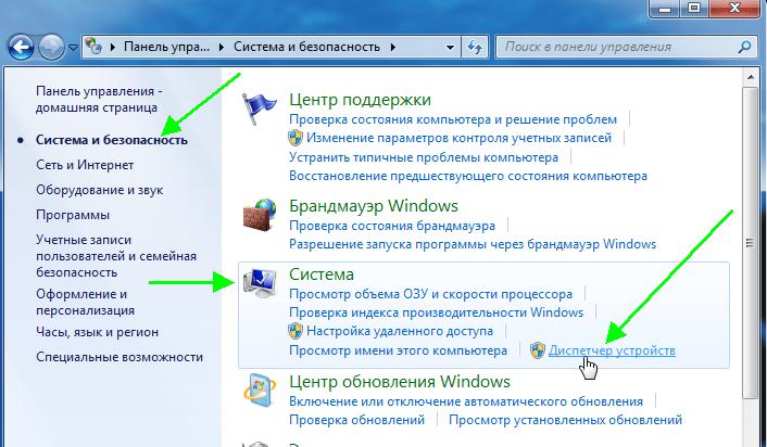 на ноутбуке windows 10