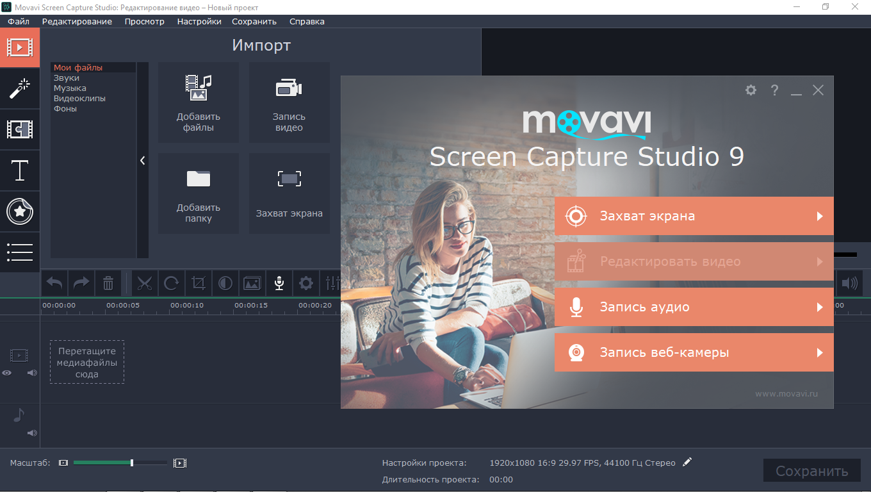 Screen capture studio