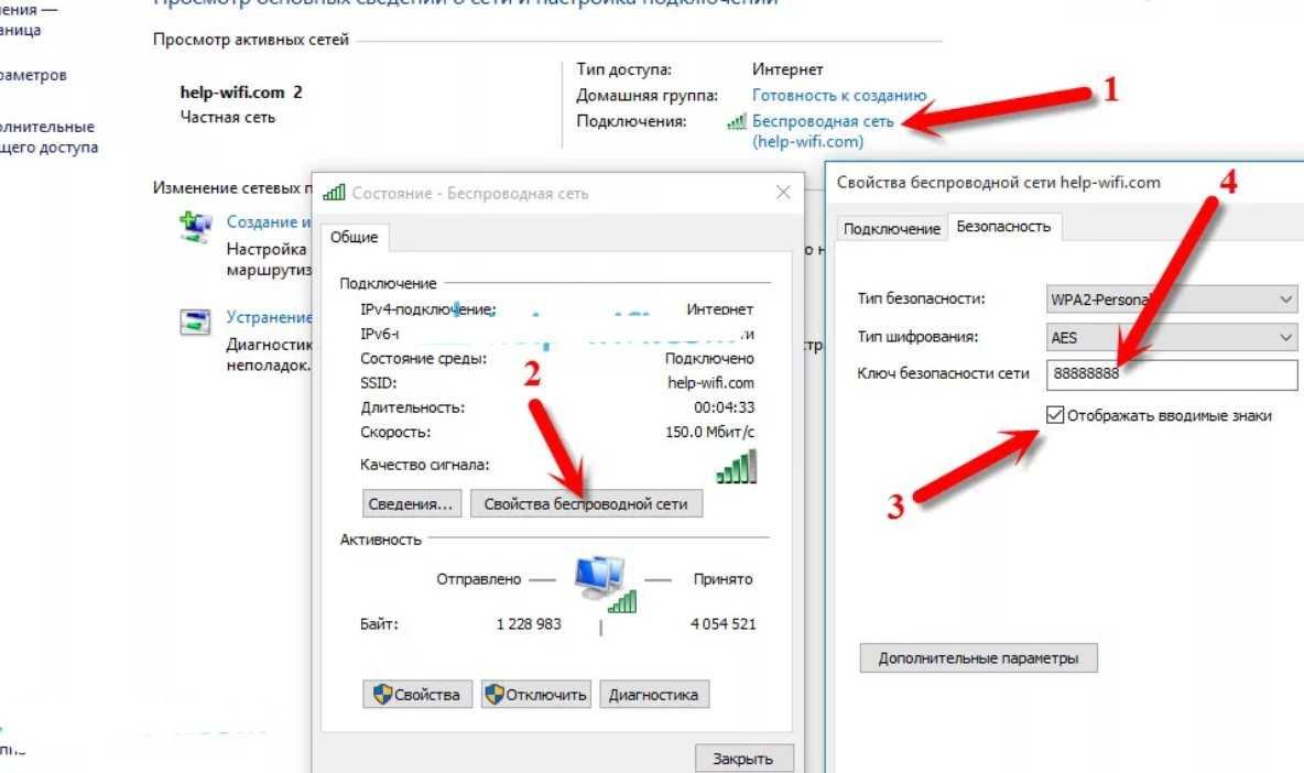 Как узнать пароль на лэптопе с Windows