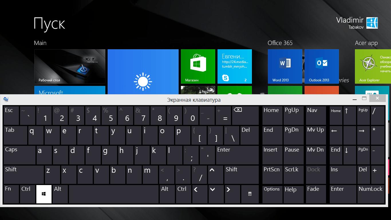 Порядок действий в Windows 8