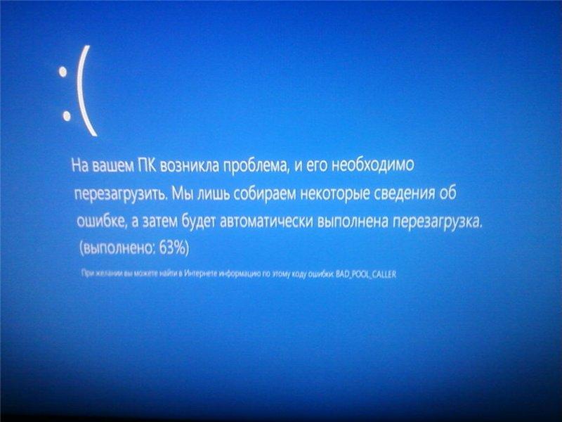 Что означает синий экран на ноутбуке с белыми буквами на английском языке