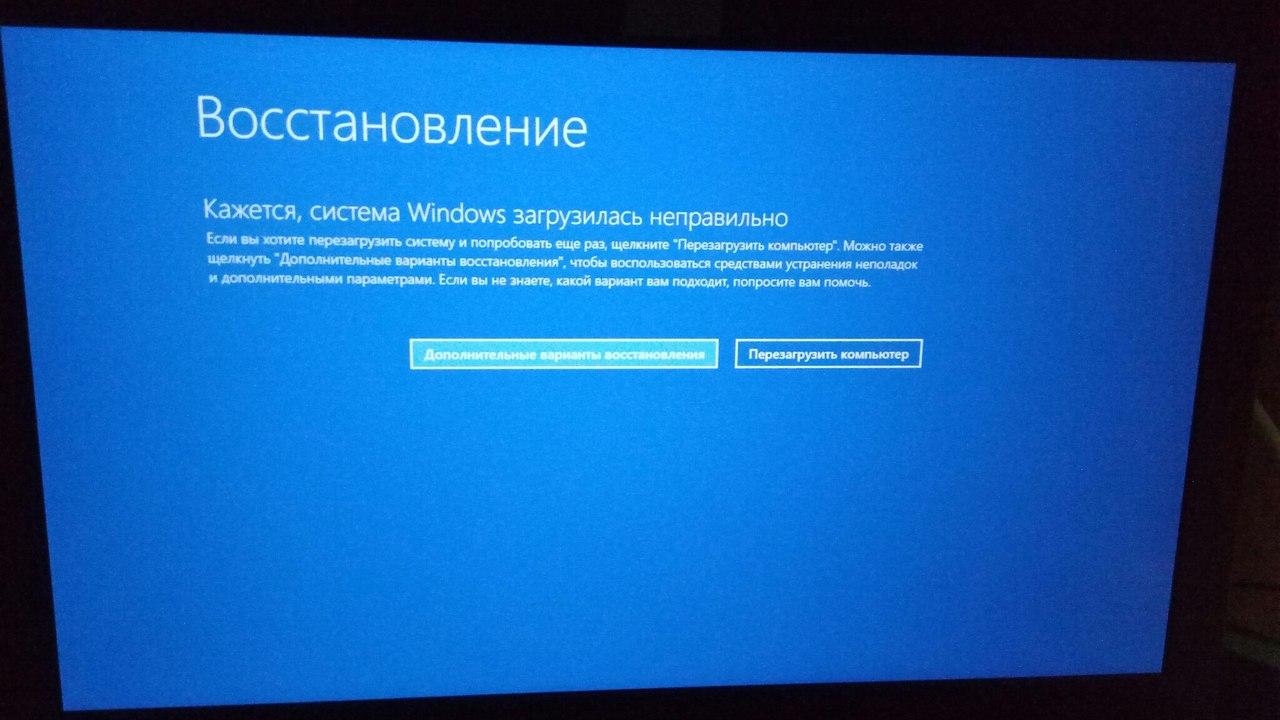 Esli ne zagruzhaetsya Windows