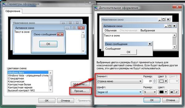 Как изменить шрифты системы на компьютере Windows 7, 10, XP