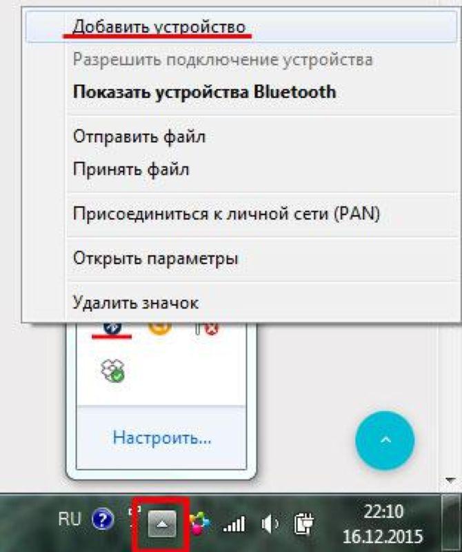 Как подсоединить устройство по Bluetooth