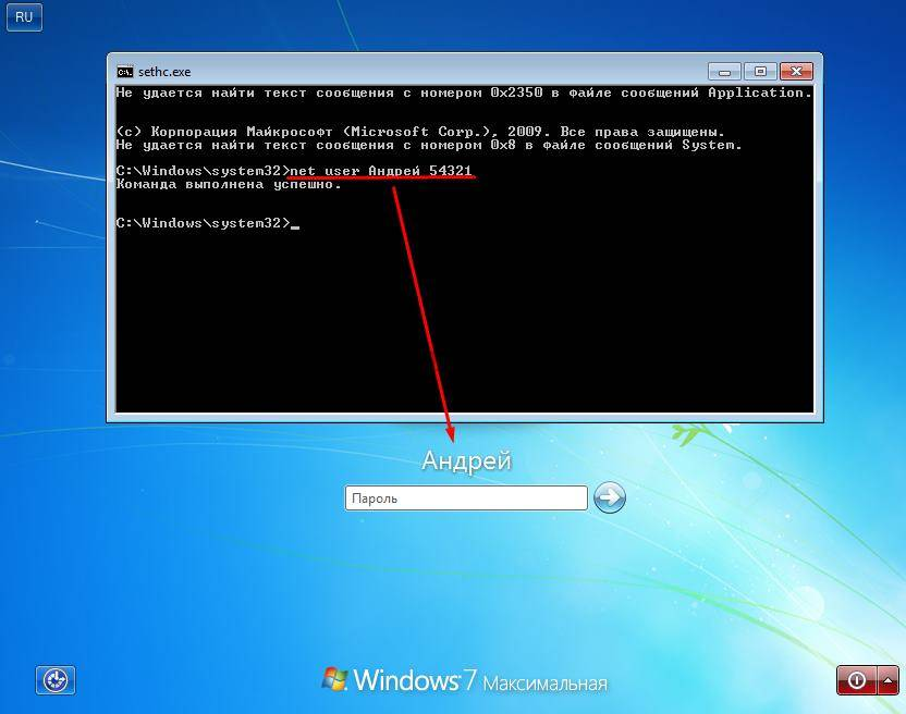 Как поменять пароль на ноутбуке с помощью загрузочного диска