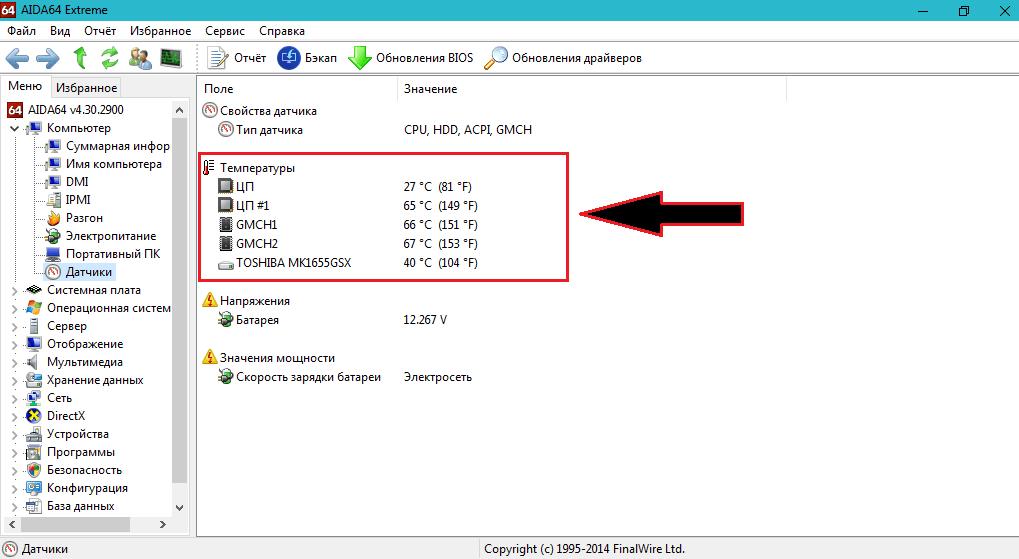 Проверка температуры процессора и видеокарты на ноутбуке