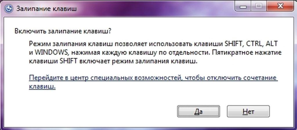 Выключение режима залипания кнопок в windows