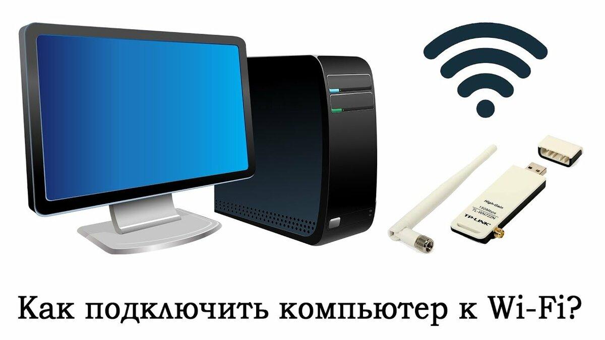 Инструкции по подключению принтера к ноутбуку через Wi-Fi