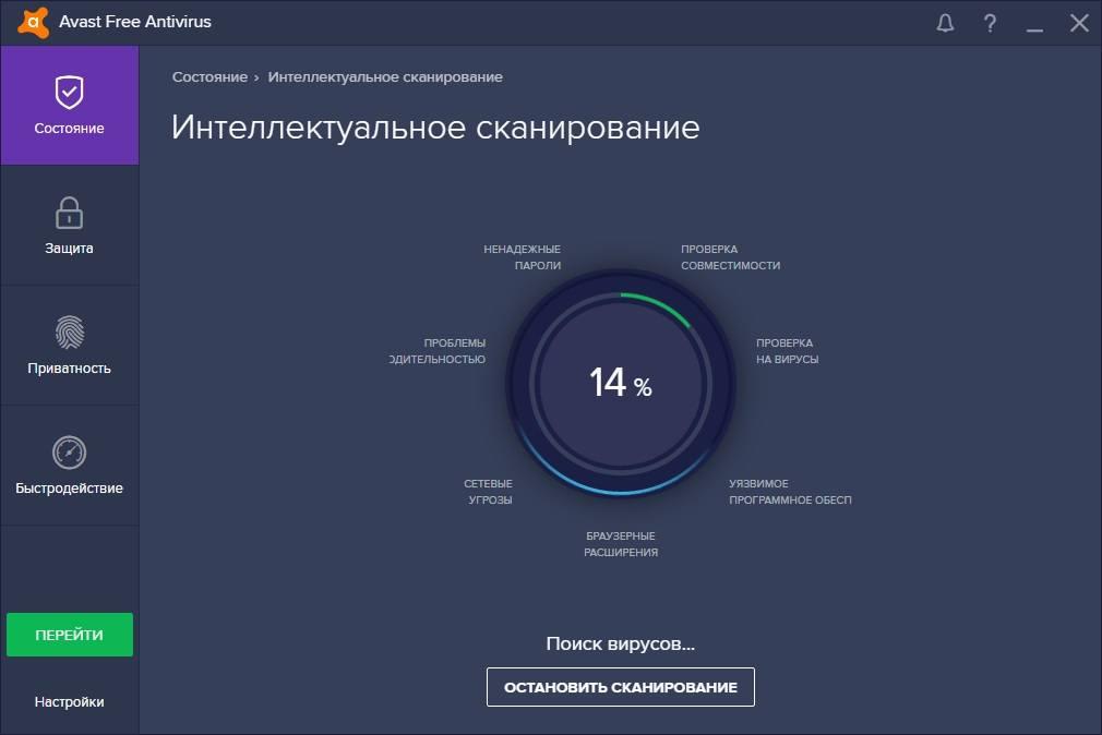 Сканирование Avast Free AntiVirus