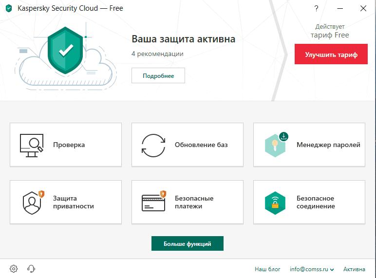 Окно управления опциями Kaspersky Security Cloud Free