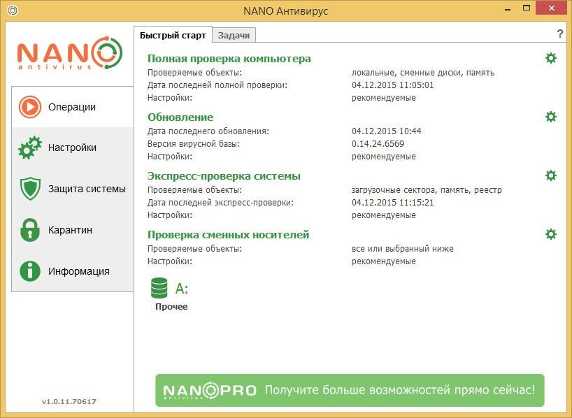 Полная проверка NANO-antivirus