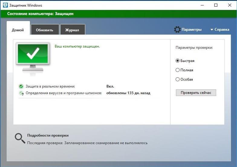 Основная вкладка Защитник Windows